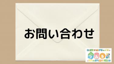 【お問い合わせ】(ご相談 / ご依頼 / その他)