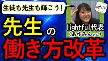 【lightful代表のあゆみん】先生の業務軽減で、生徒一人一人にスポットライトを!