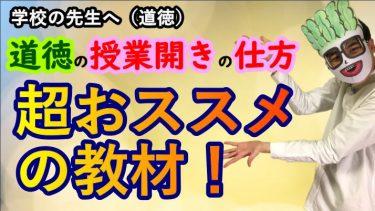 道徳授業開き! ~扱う教材・授業の流れ全て紹介~