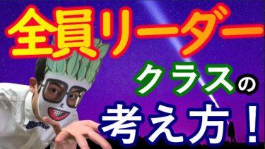 【ハッピー学級経営】クラス全員リーダーにする考え方!