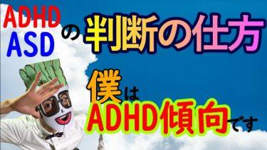 ADHD(注意欠陥多動性障害)・ASD(自閉症スペクトラム障害)の特徴!