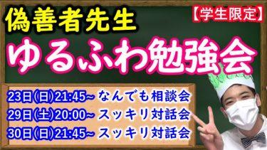 【報告】8月学生対話イベント開催(3回)