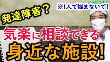 【3分】発達の遅れを相談できる場所!