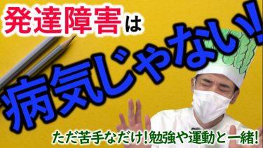 【3分】発達障害は病気じゃない!!