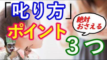 【2.5分】「叱り方」絶対的3つのポイント!
