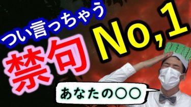 【3分】つい使ってしまうNo1禁句!
