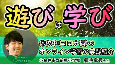 【蓑手先生】遊びを学びに!!~実践例紹介~