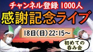 チャンネル登録者数1000人 感謝ライブ