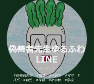 偽善者先生のLINEオープンチャット(匿名・登録なし・出入り自由)