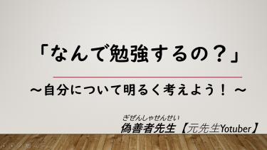 【報告】3月~オンライン授業