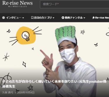 【取材】Re・riseさんのインタビューに答える
