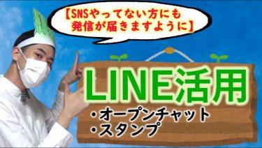 【※応援してくださる方だけ見て下さい】LINEの活用始めました!