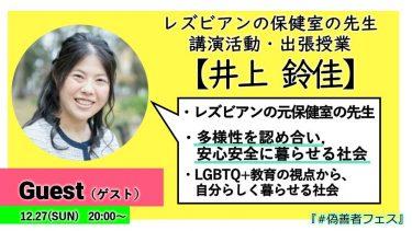 【#偽善者フェス  前夜祭】「多様性を認め合える社会へ…」 Guest:井上鈴佳さん(レズビアンの保健室の先生)
