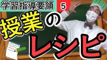 【授業のレシピ!?】すぐに授業が作れる○秘情報!! ~ココに書いてあった!~(学習指導要領⑤)