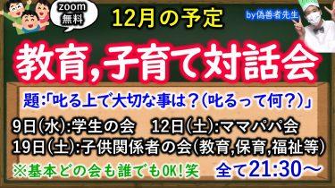 【報告】12月対話会 ~叱る上で大切な事は? ~