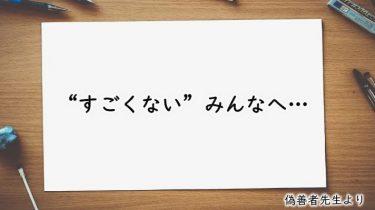 """【「#偽善者フェス」終了】 """"すごくない"""" みんなへ…"""