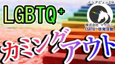 【LGBRQカミングアウト】トランスジェンダー当事者の方の話 ~正しい知識が多くの人 (マイユニ2/4)