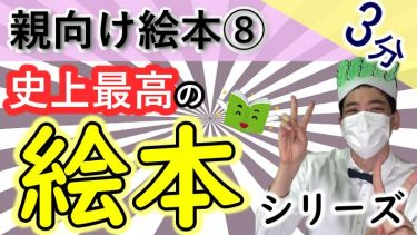 【大人絵本⑧】子離れの愛!!子供を信じる勇気!! ~最高のシリーズ~