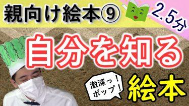 【大人絵本⑨】忙しい大人へ! ~誰でも自分と向き合える!激深ポップ絵本!~
