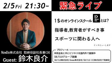 【ゲスト:鈴木良介さん】本田圭佑選手と共につくった「学生のためのオンラインスクール【NowDo】とは!?」