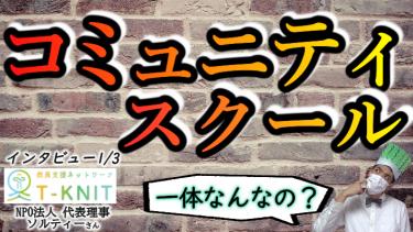 【謎】コミュニティスクールってなんなの? Guest:ソルティーさん(NPO法人T-KNIT代表理事)