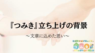 【子育て教育コミュニティ『つみき』】立ち上げの背景!(文章)