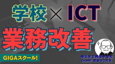 【学校ICT革命】ICTを導入した働き方改革!(※公立) (取材:横浜市立鴨居中学校 齋藤浩司校長先生1/6)