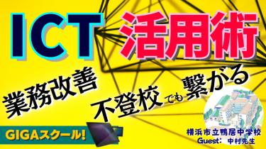 【ICTの良さ実感してる?】現職の先生に手応えを聞いてみた! (取材:横浜市立鴨居中学校 中村先生)