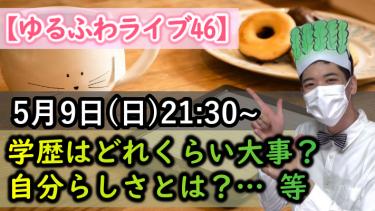 質問「学歴はどれくらい大事?」「自分らしさとは?」等… ライブ46