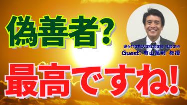 「偽善者」という本能について!  GUEST:有山篤利教授(追手門学院大学)
