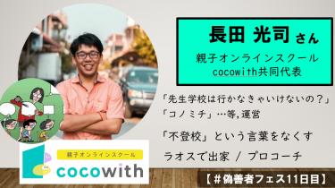 【#偽善者フェス2】「温かい循環をつくる」 GUEST:長田光司(『cocowith』親子オンラインスクール共同代表)