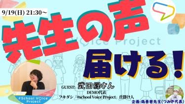 【先生の声を届ける!】「先生と社会を本気で繋ぐ」 ~GUEST:武田緑さん(フキダシ「#school Voice Project」)~