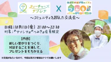 子育て教育交流会【アソシア×つみき】(両会員限定)