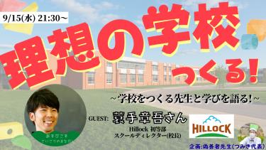 【理想の学校をつくる!】「学校をつくってる先生と学びを語る」 GUEST:蓑手省吾先生(Hillock初等部スクールディレクター)